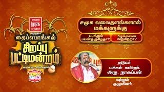 Sirappu Pattimandram 12-09-2018 Malaimurasu tv show