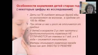 ГВ после года(Лекция о грудном вскармливании после года., 2014-06-02T13:02:11.000Z)