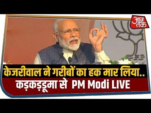 Delhi के कड़कड़डूमा से PM Modi LIVE, Kejriwal पर किया बड़ा वार