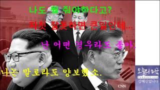 [4/23/18 USA] 북핵 미국의 양보는?,삼성과 베트남, 대한항공 봉건영주식 경영, 프랑스대통령 미국 첫번째 국빈만찬, 션 헤니티의 불편한 돈벌이진실