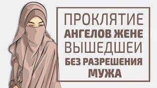 Проклятие ангелов жене, вышедшей без разрешения мужа