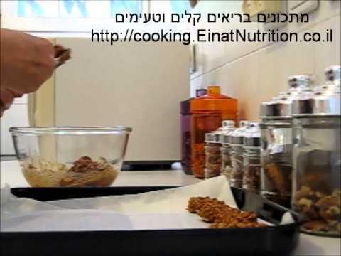 מתכון מצולם - איך מכינים עוגיות בריאות קלות וטעימות