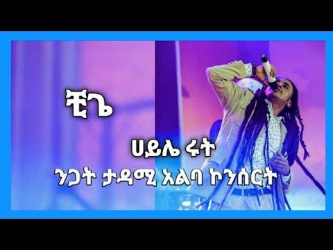 Haile Root – Chiggae |  ሀይሌ ሩት – ቺጌ Ethiopian Music 2020 Nigat Album | Live Performance