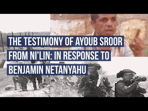 The Testimony of Ayoub Sroor from Ni'lin: In Response to Benjamin Netanyahu