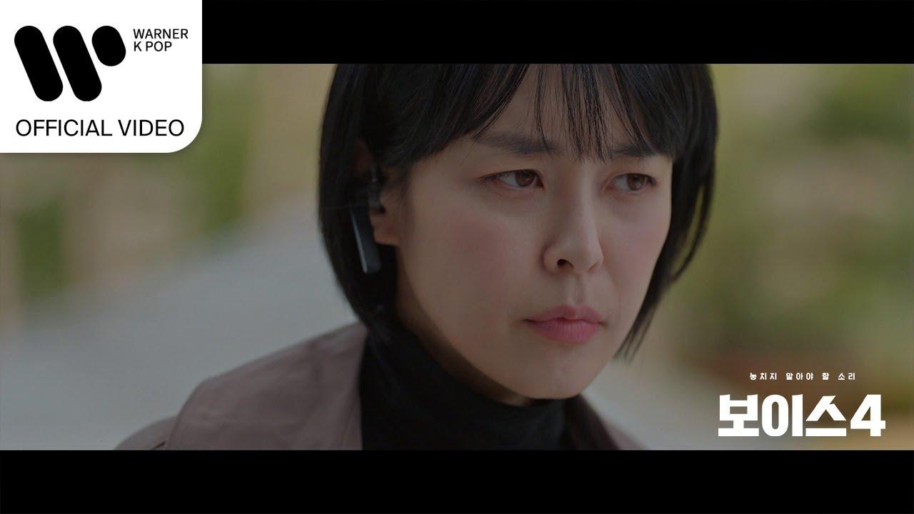 김재환 (Kim Jae Hwan) - Promise you (보이스4 OST) [Music Video]