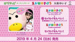 大原ゆい子「えがおのまほう」試聴動画/TVアニメ「はなかっぱ」新OPテーマ