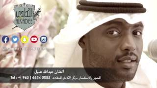 الفنان عبدالله هليل - بداوي ( الميموني )