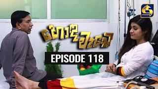 Honda Wade Episode 118 || හොඳ වැඩේ  || 04th February 2021 Thumbnail