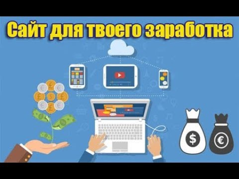 Видео Заработок в интернете без обмана и вложений на кликах