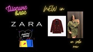 Шопинг влог Zara shopping vlog