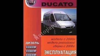 Руководство по ремонту FIAT DUCATO