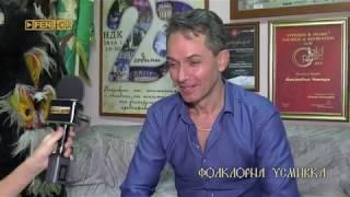 "25 години Ансамбъл ""Чинари"" - интервю с Асен Павлов / Фолклорна усмивка"