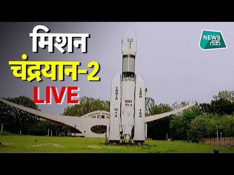 चंद्रयान-2 की लॉन्चिंग... Chandrayaan-2 LIVE  #NewsTak #Chandrayaan2