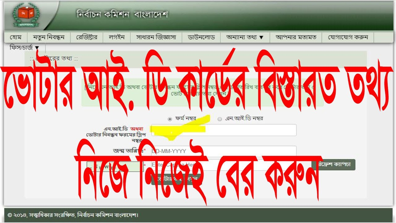 nid bd ll bangladesh national id card check online l nid