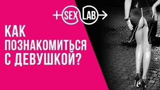 Видео Урок №3: Как познакомиться с девушкой?