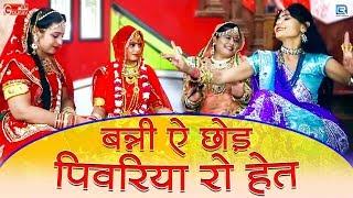 राजस्थान में पेहली बार राजस्थानी विदाई गीत बन्नी ये छोड़ पिवरिया रो हेज जरूर जरूर सुने Jyoti Sen