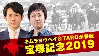 【リアル競馬王/宝塚記念】ゲストにキムラヨウヘイ氏、TARO氏を迎えて春のグランプリを大分析!