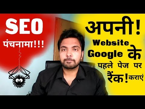 Rank Your Website On Google's First Page | SEO (Search Engine Optimization) | My Method | Hindi