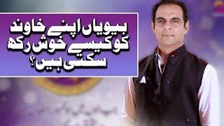 Bivian Apny Khawand Ko Kesy Khush Rakh Sakti Hain? | Qasim Ali Shah | Ramazan 2018 | Aplus