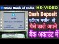 How to Deposit cash/ SBI Deposit, SBI Atm machine | cashdeposit || Net Banking 2019