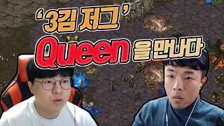 3김저그 'Queen'을 만나다, 안기효 VS 김명운 / 스타크래프트  starcraft