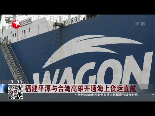福建平潭与台湾高雄开通海上货运直航