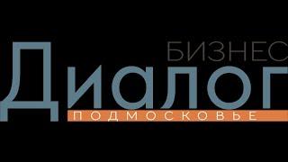 Александр Коган  Бизнес Диалог Подмосковье