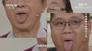 [健康之路]六味地黄丸你用对了吗 舌苔也可以反映出肾阴虚情况| CCTV科教