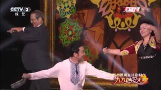 回声嘹亮 [回声嘹亮]《新疆舞蹈》 表演:尼格买提一家