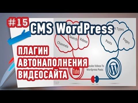 Как создать Автонаполняемый Видеосайт на WordPress? Повторяй за мной!