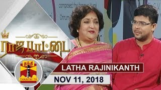"(11/11/18)Rajapattai: ""காதல், துறவறம்..ஆன்மீகம், அரசியல்...."" லதா ரஜினிகாந்தின் கலகலப்பான பதில்கள்"