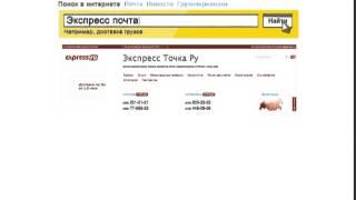 Экспресс почта? Только Express.ru!(Срочная доставка грузов и корреспонденции по России и всему миру., 2016-04-09T18:00:12.000Z)