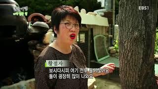 한국기행 - Korea travel_마당 넓은 집 1부 우리집에 놀러 오세요_#001