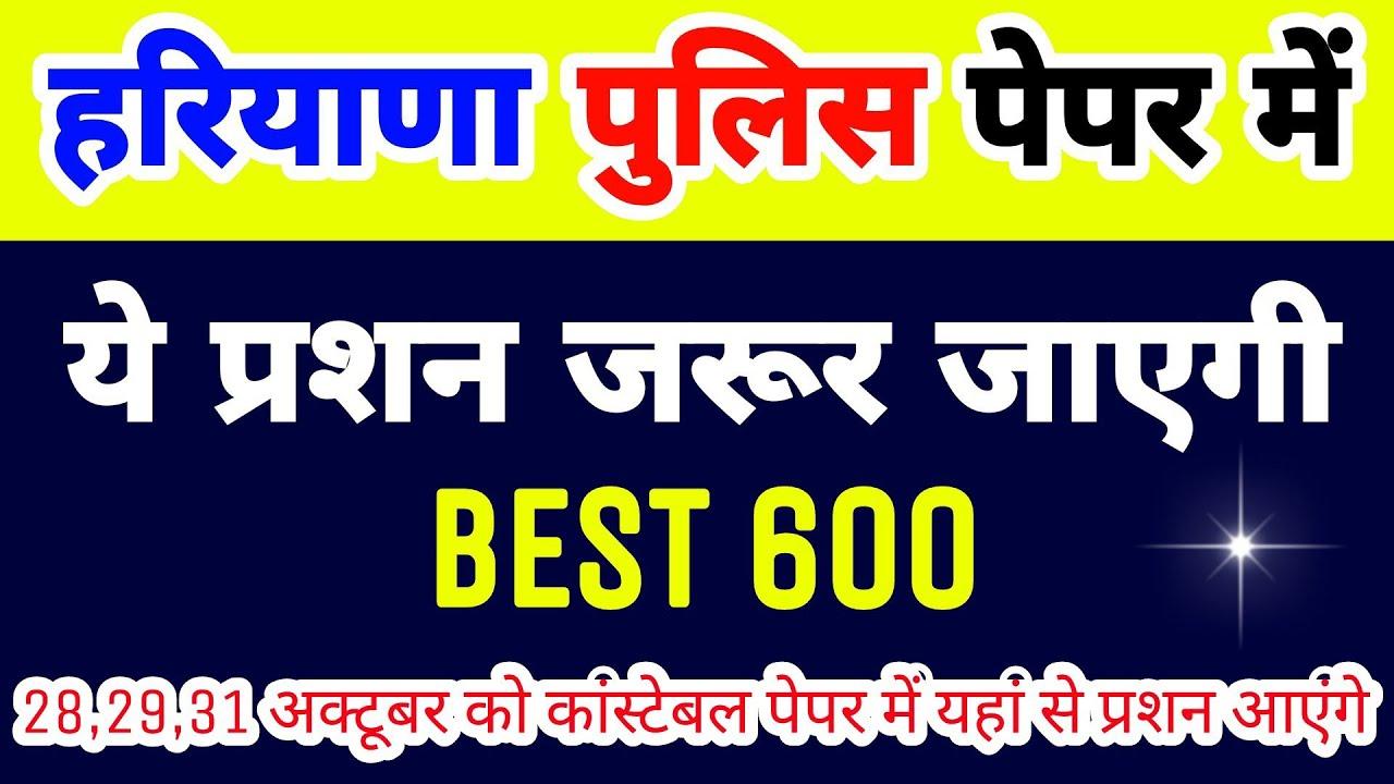 हरियाणा पुलिस Exam में ये प्रशन आएगी Best 600 Question | 7-8 अगस्त Exam से पहले देख लेना | Most imp