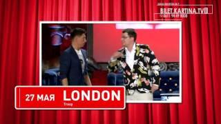ХБД Show «Мы в городе!» в Лондоне