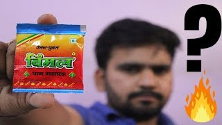 vimal pan masala || unboxing & review || sp india ||