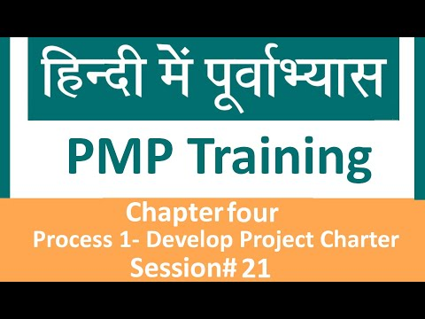 pmp-training-videos|page-by-page-walkthrough-of-pmbok6(hindi)|-proficiency-per-se|chapter-4-part-2