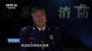 《平安365》 20191003 旗帜下的召唤(四)| CCTV社会与法