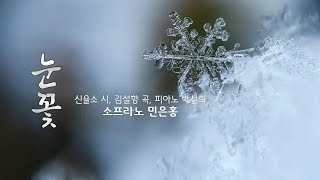 ❄️ 겨울 서정 가곡 [눈꽃] 신을소 시, 김설향 곡,…