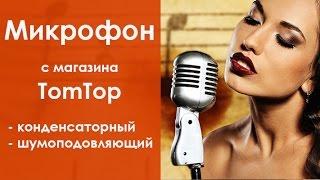 Микрофон с магазина TomTop | Обзор посылки из Китая