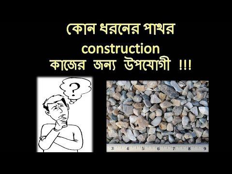 civil engineering material testing | Field Test of stone Chips | civil engineering field test