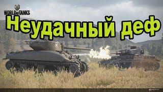 World of Tanks. Неудачный деф.