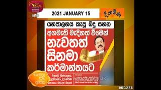 Ayubowan Suba Dawasak | Paththara | 2021-01-15 |Rupavahini Thumbnail