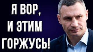 """""""Ты вор!"""": когда  Зеленский уволит Кличко с должности мэра Киева?"""