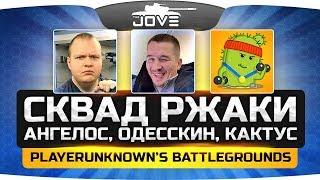 СКВАД РЖАКИ: Джов, Ангелос, Одесскин и Кактус сосут в ТОП-1! ● PUBG