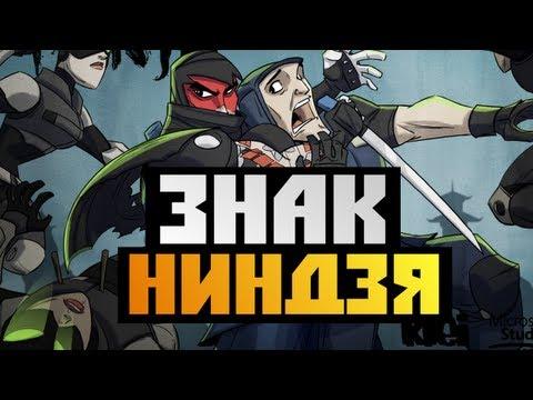 Mark Of The Ninja - [ПЕРВЫЙ ВЗГЛЯД] - Олег Брейн