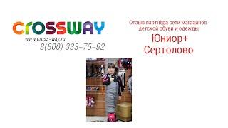 Отзывы о CROSSWAY КроссВэй Юниор+ Сертолово сети магазинов детской обуви и одежды(Сrossway - детская обувь оптом http://www.cross-way.ru/ Отзыв партнёра CROSSWAY КроссВэй Юниор+ сети магазинов детской обуви..., 2015-12-07T13:46:34.000Z)