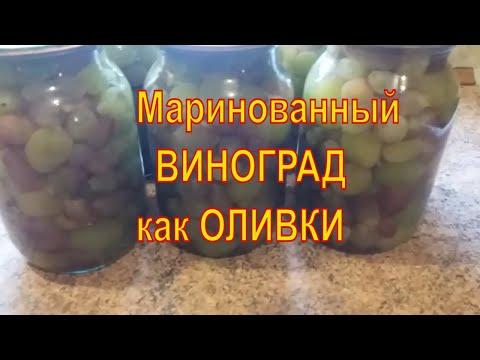 Вопрос: Как замариновать оливки?