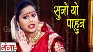 Maithili Vivah Geet | Suno Yo Pahun | Preeti Mishra Maithili Song |