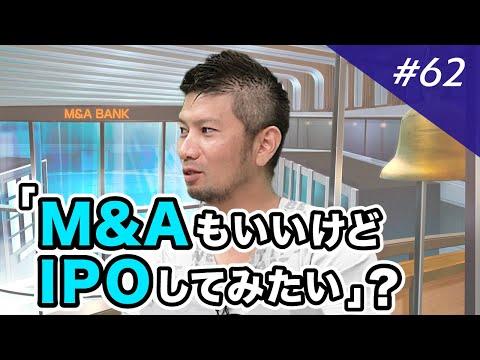 IPOの夢を捨てられないあなたへ|M&A BANK Vol.062